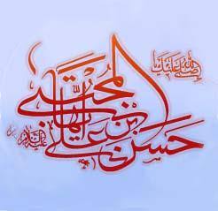 http://husseinm.persiangig.com/image/mazhabi/motefareqr/imam%20hassan.jpg